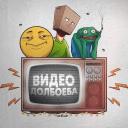 Обложка канала @video_dolboeba