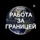 Обложка канала @rabotausa