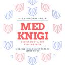 Обложка канала @medknigi