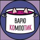 Обложка канала @kompotik