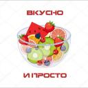 Обложка канала @vkusnoiprosto
