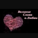 Обложка канала @citatiprolyubov